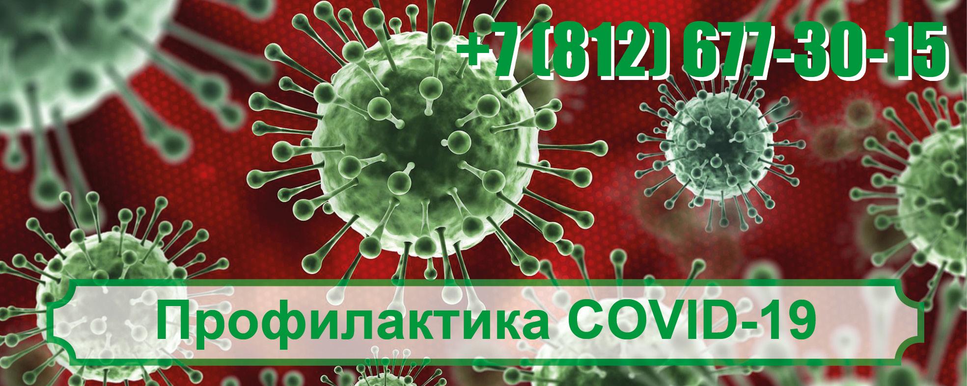 профилактика короновирусной болезни covid-19
