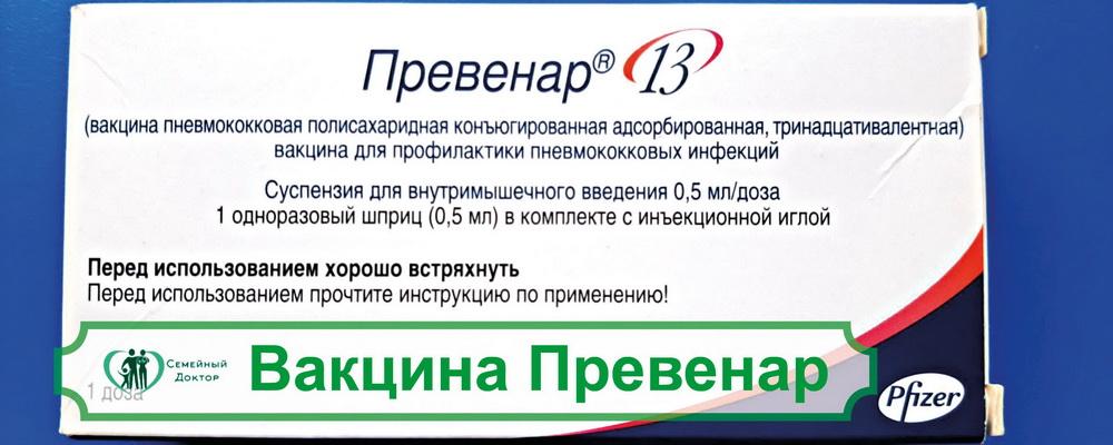 Вакцина Превенар: клиника «Семейный доктор» в Санкт-Петербурге