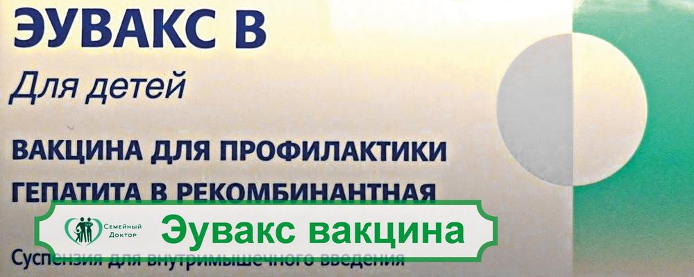 Эувакс вакцина: клиника «Семейный доктор» в Санкт-Петербурге