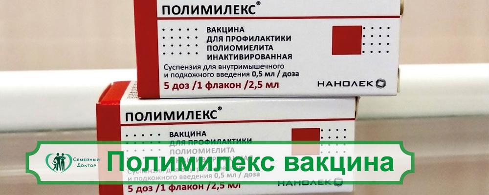 Полимилекс вакцина: клиника «Семейный доктор» в Санкт-Петербурге