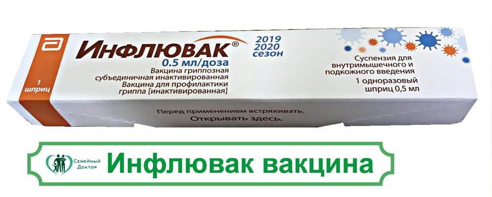 Инфлювак вакцина: клиника «Семейный доктор» в Санкт-Петербурге